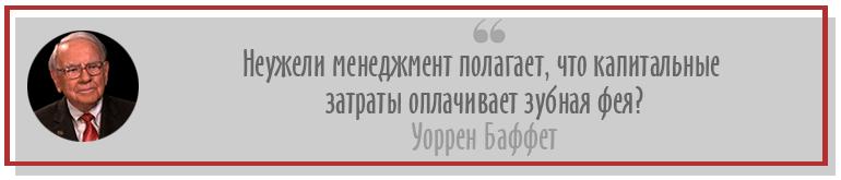 Уоррен Баффет о EBITDA