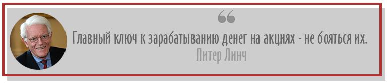 Цитата Питера Линча