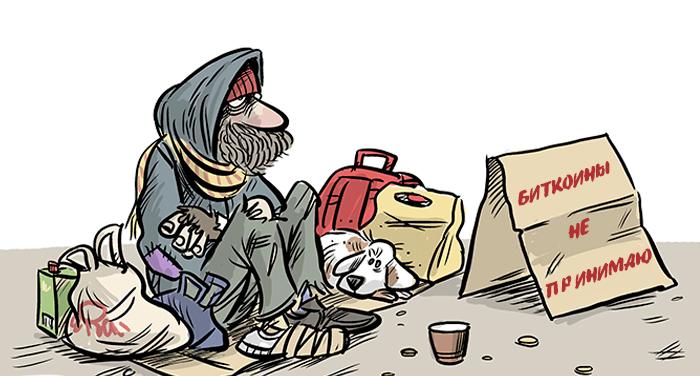 Биткоин карикатура