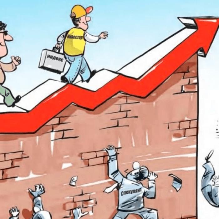 Индексное инвестирование карикатура