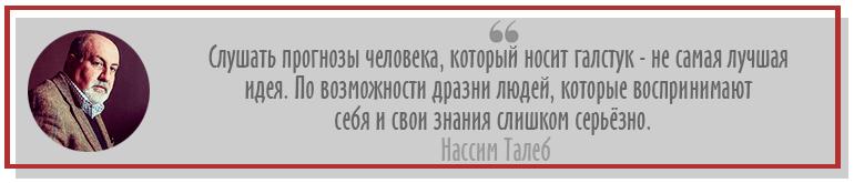 Нассим Талеб цитата