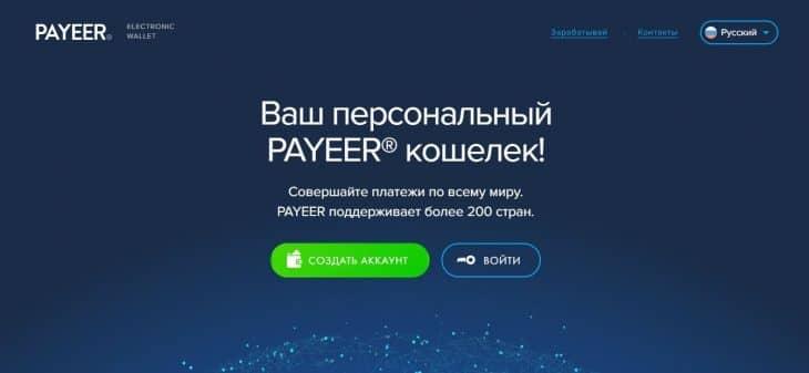 Payeer: возможности, отзывы